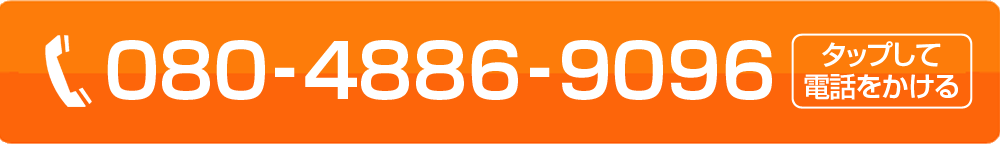 080-4886-9096